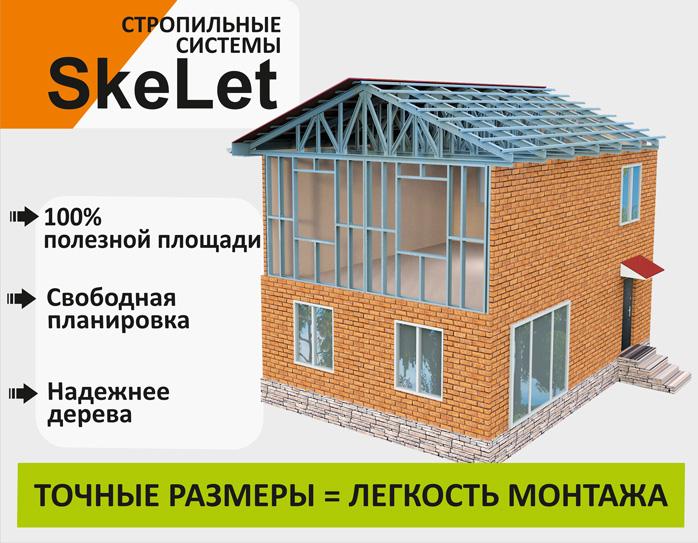Стропильная система из металла SkeLet (1).jpg